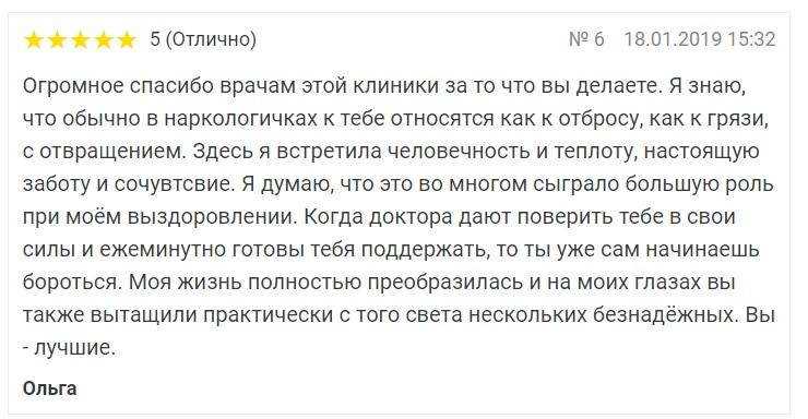 """отзывы о клинике """"ПНК"""" в Марушкино"""