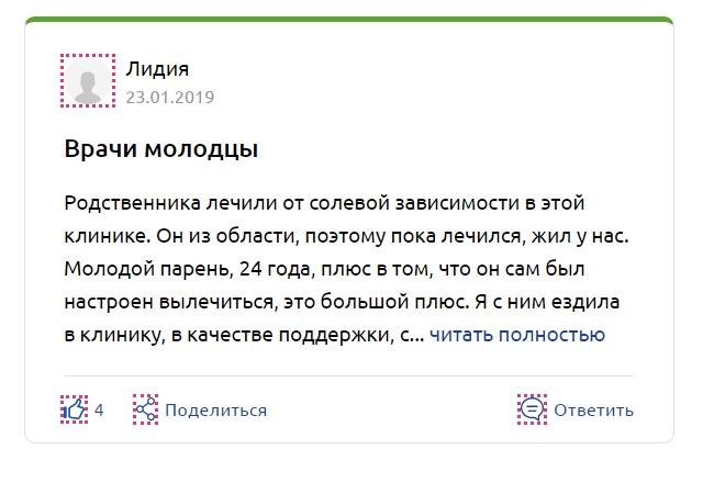 """""""Первая Наркологическая Клиника"""" Марушкино отзывы"""
